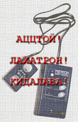 Невотон Мегатон ФААМ-1